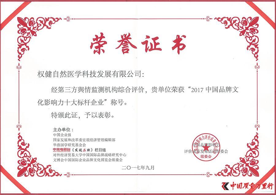 """权健公司荣获""""2017中国品牌文化影响力十大标杆企业""""称号"""