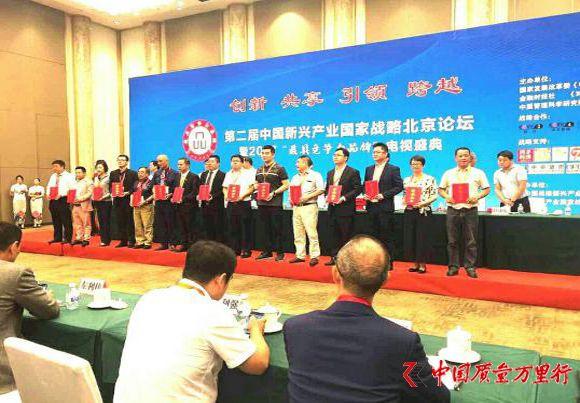 """知商金融荣膺""""2017中国互联网金融十大影响力企业""""奖"""