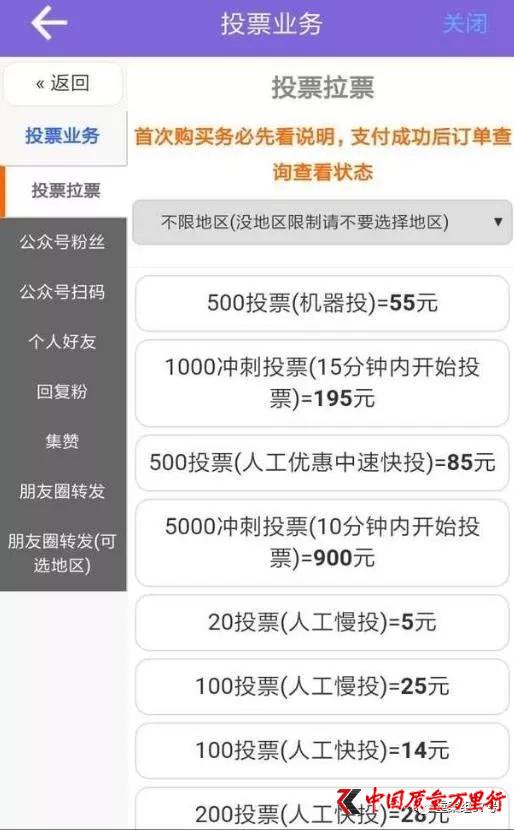"""揭秘刷票产业链:朋友圈投票成""""烧钱游戏"""""""