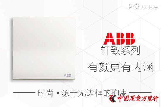 时尚源于无边框拘束 ABB轩致系列有颜更有内涵