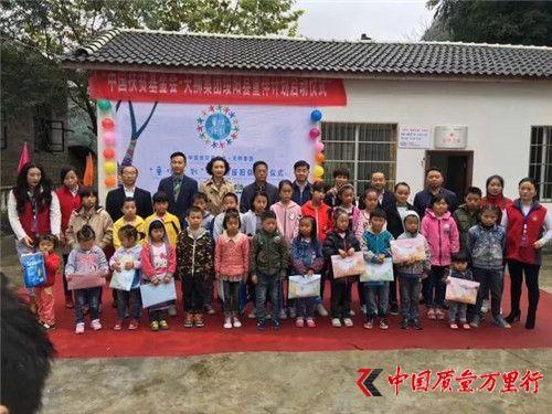 """天狮爱心捐赠助力绥阳项目区""""童伴计划""""实施"""