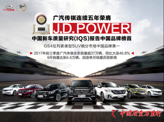 创新驱动 制造强国――广汽传祺引领自主品牌汽车实现高端突围
