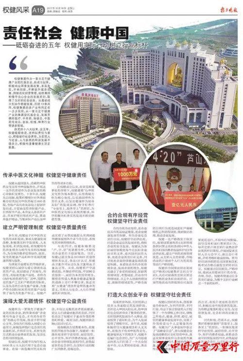 责任社会健康中国――砥砺奋进的五年权健用实际行动树立行业标杆