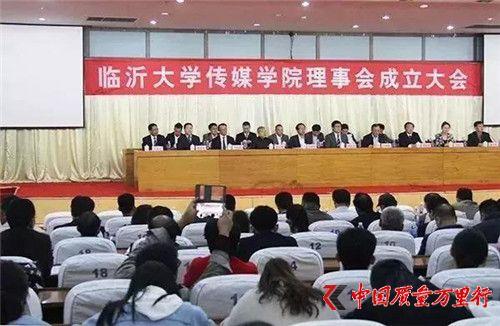 卫康董事长王宗继当选临沂大学传媒学院理事会副理事长