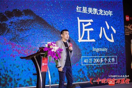 红星美凯龙30周年品牌片斩获广告圈大奖