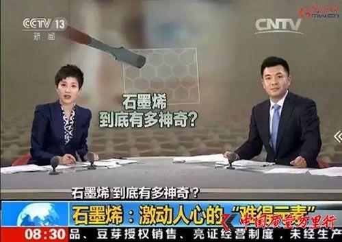 """权健藏象®石墨烯系列 接轨生活""""烯""""望无限"""