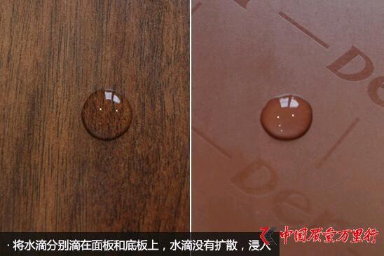 警惕甲醛超标 德尔无醛芯地板检测结果大跌眼镜