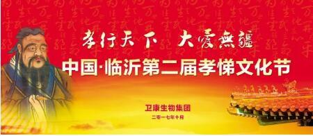 卫康集团中国・临沂第二届孝悌文化节隆重举办