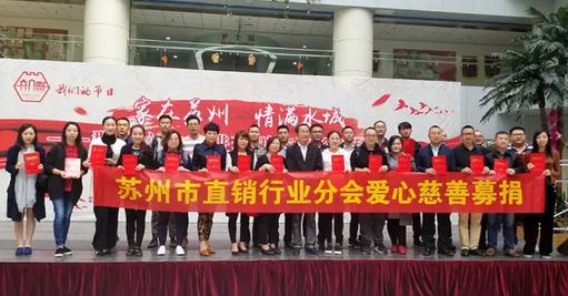 权健江苏分公司重阳节之际积极参与敬老爱幼公益活动