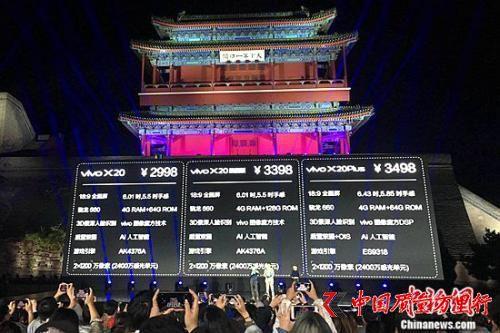 资料图:9月21日,vivo首款全面屏手机 X20在北京发布。