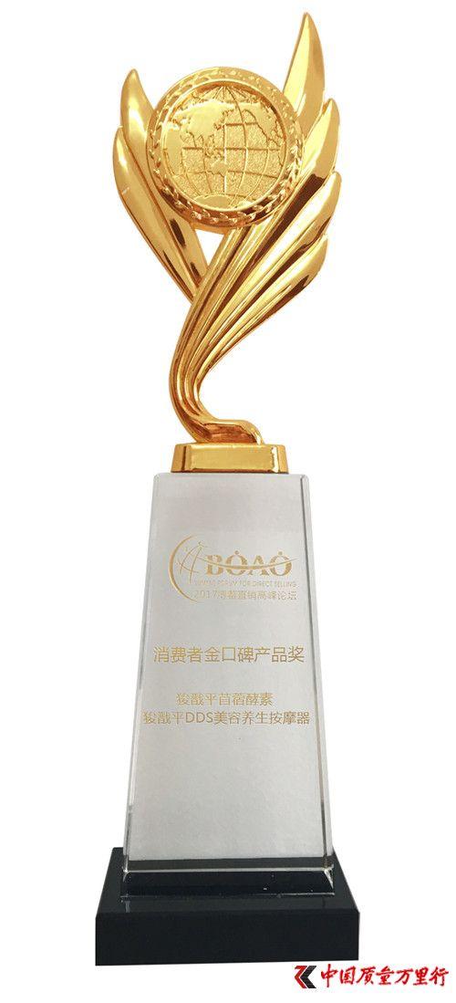 华林集团荣获2017博鳌直销高峰论坛多项大奖