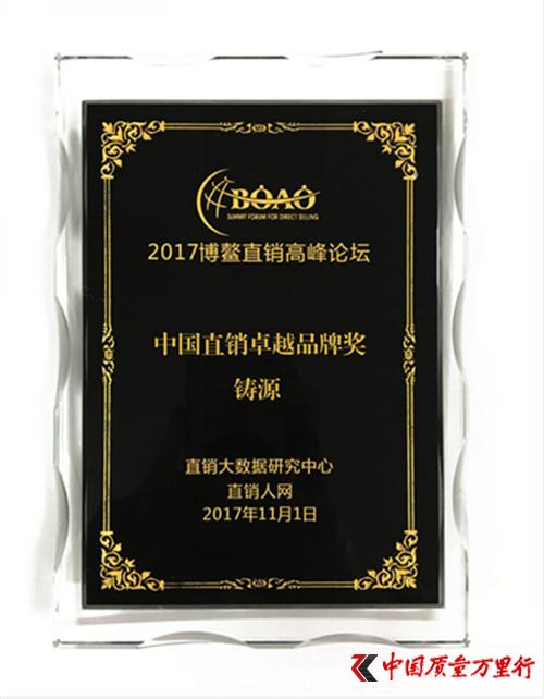 铸源集团喜获2017博鳌直销高峰论坛双奖!
