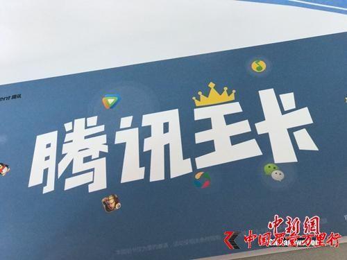 资料图:腾讯王卡大卖。中新网 吴涛 摄