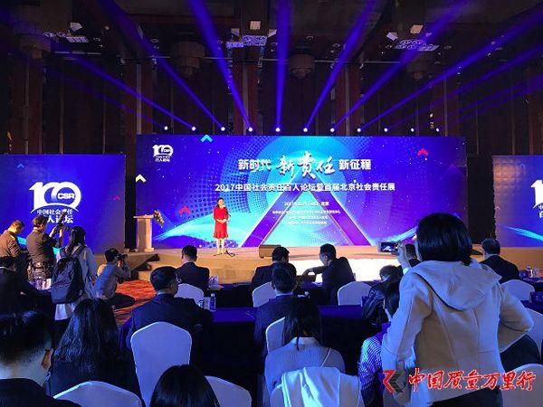 圣象集团总裁陈建军出席第二届中国社会责任百人论坛