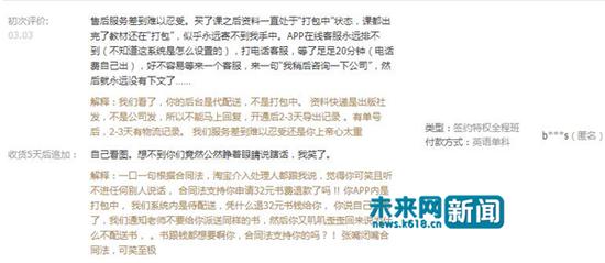 新东方在线优惠课程购买者对授课老师表达不满。新东方在线天猫旗舰店截图。