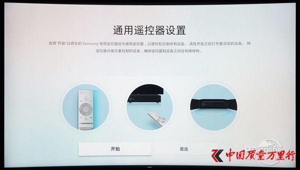 One remote万能遥控器控制
