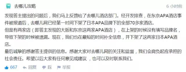 被曝又能预订日本右翼APA酒店 去哪儿网出来说话了