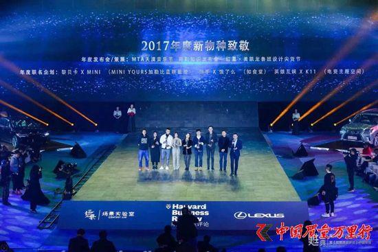 """红星美凯龙鲁班设计尖货节斩获""""2017年度新物种致敬""""榜单大奖"""