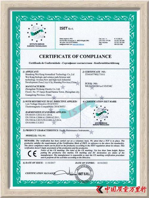 卫康航天康养仪获得欧盟CE认证