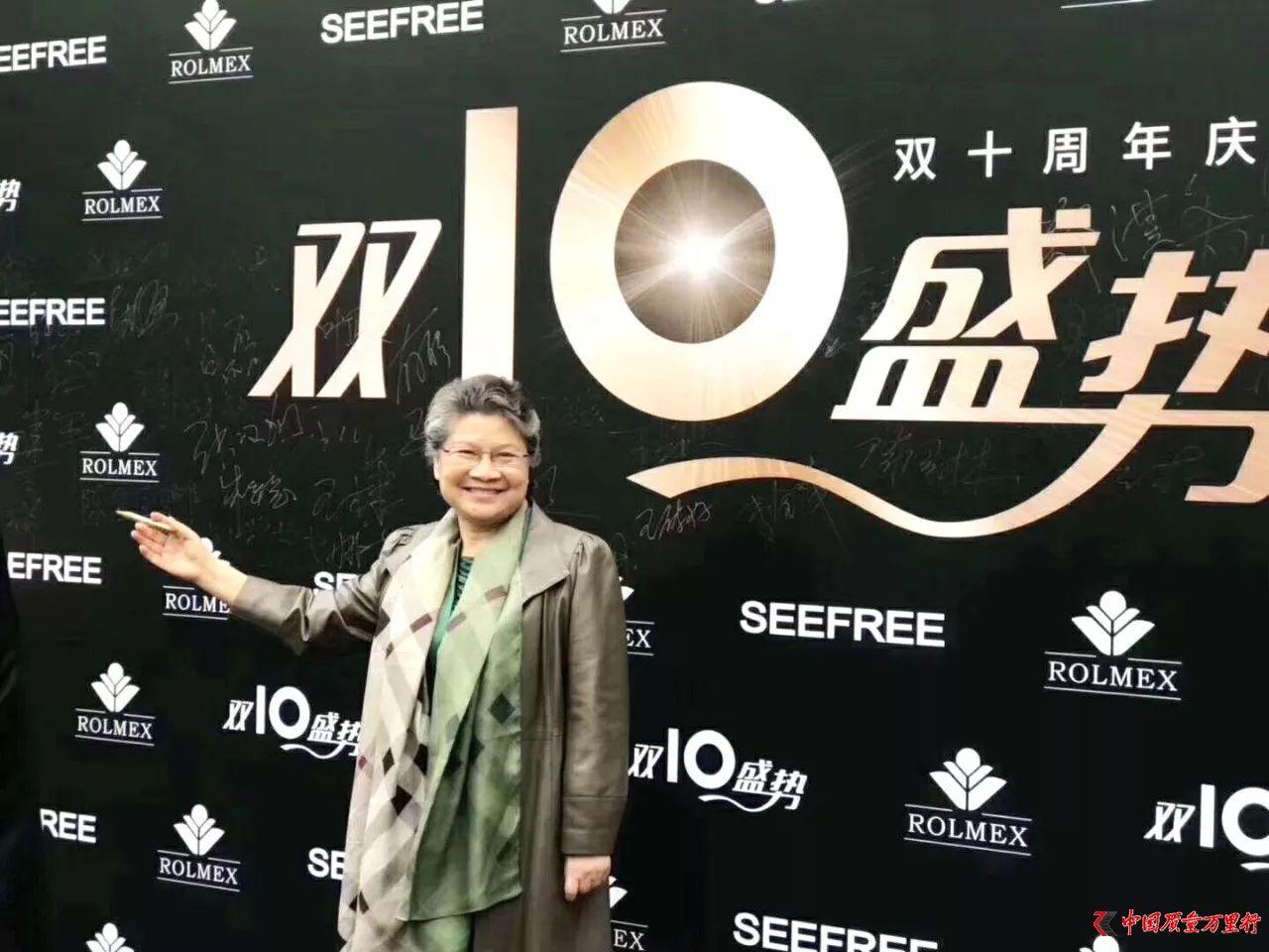 十载辛勤 罗麦科技双十周年庆典在上海盛大举行