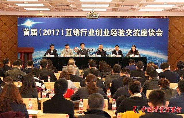 首届直销行业创业经验交流座谈会在京举行