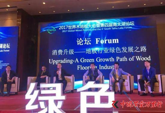 世界木地板大会闪耀南太湖,德尔领衔行业绿色发展之路