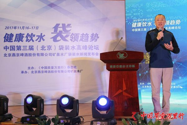 中国第三届(北京)袋装水高峰论坛圆满落幕