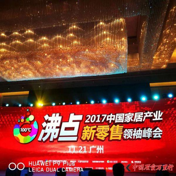 2017中国家居产业新零售领袖峰会举办 圣象力量为新零售赋能