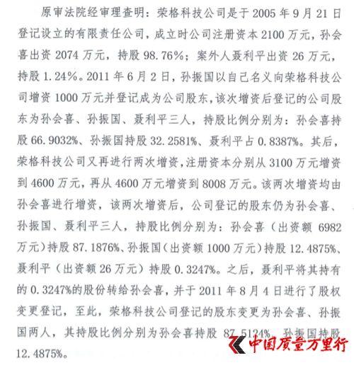 荣格科技公司股权纷争 二审孙振国上诉被驳回