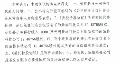 荣格科技公司股权纷争最新进展