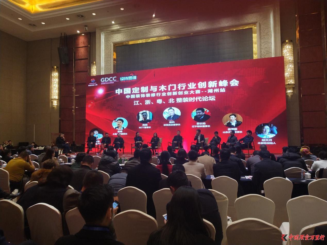 风鸟董事长崔复新出席中国定制家居千人峰会