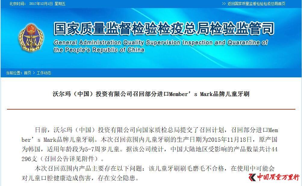质检总局:沃尔玛召回4.4万支韩国进口儿童牙刷 存安全隐患