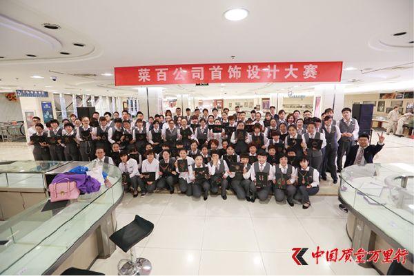 北京菜市口百货股份有限公司