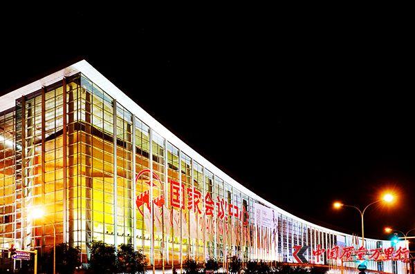 北京北辰实业股份有限公司国家会议中心