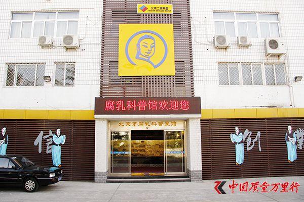 北京二商王致和食品有限公司