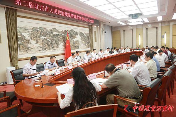 第二届北京市政府质量管理奖评审委员会会议召开