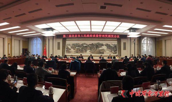 第二届北京市人民政府质量管理奖颁奖仪式举行