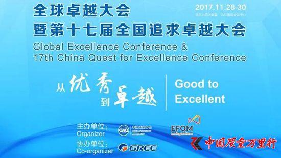 全球卓越大会暨第十七届全国追求卓越大会在京开幕