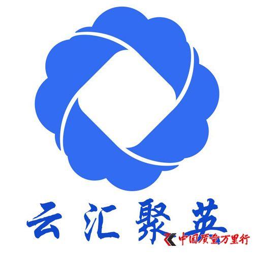 贵州云汇聚英电子商务有限公司
