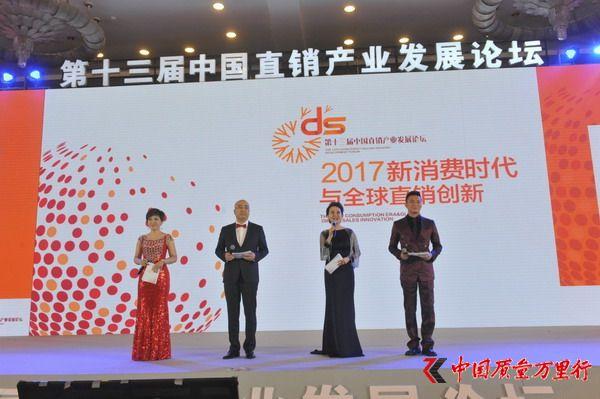 2017第十三届中国直销产业发展论坛在京隆重闭幕