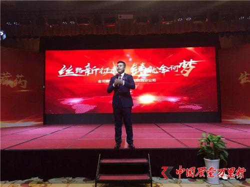 热烈庆祝金诃藏药陕西分公司隆重开业