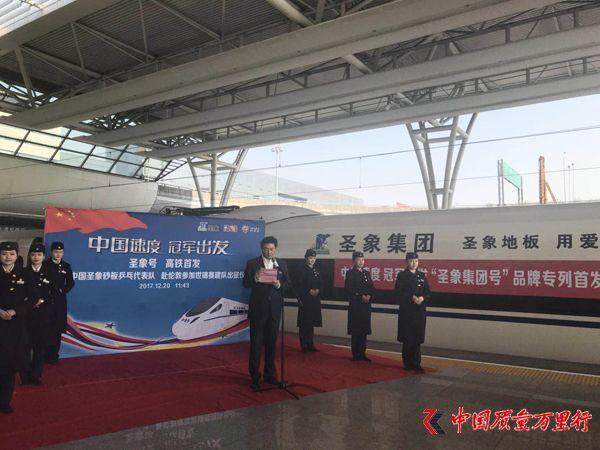 中国速度 冠军出发 圣象号高铁列车冠名首发
