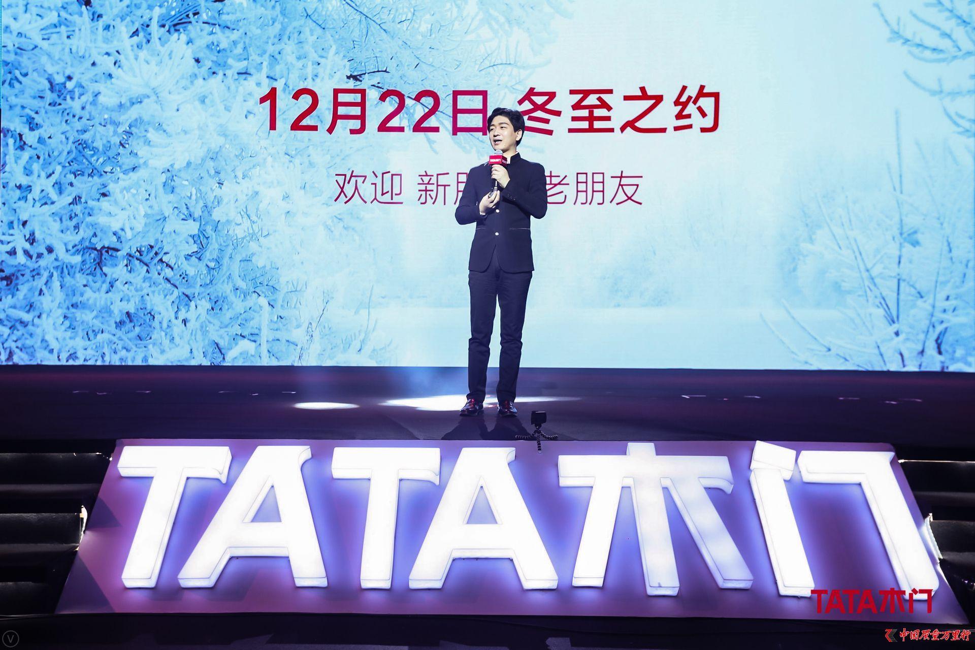 TATA木门2018新品发布  主打静音三大件