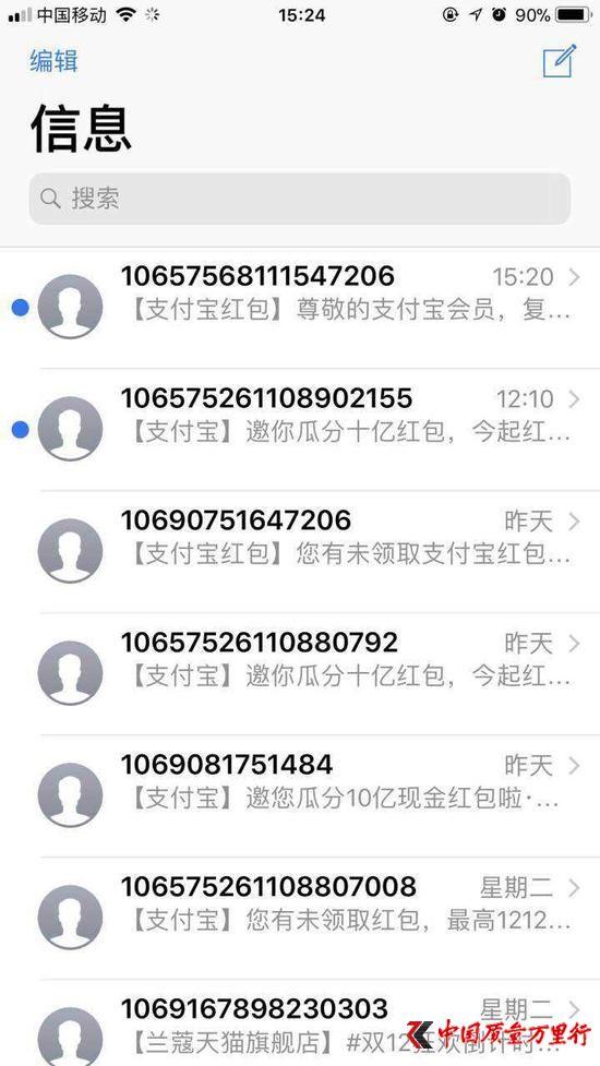 """网友截图,每天都收到""""支付宝""""的抢红包短信,图片来源:知乎"""