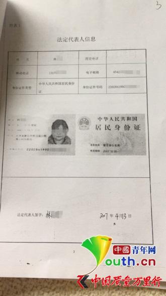 女子丢身份证后名下多2家公司 房贷每月增加700元