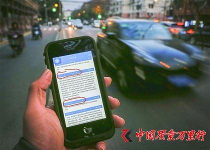 """""""人人车""""卖的二手宝马X5,车多开了近2年里程还少了3万多公里。 /晨报记者 张佳琪"""