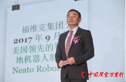 福维克中国召开2018年业务启动大会