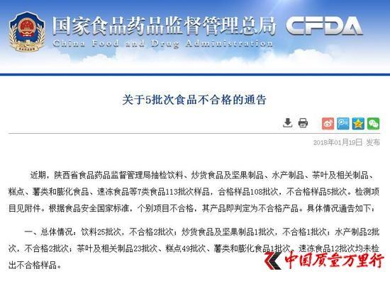 食药监总局:麦德龙及永辉超市三文鱼大肠菌群超标