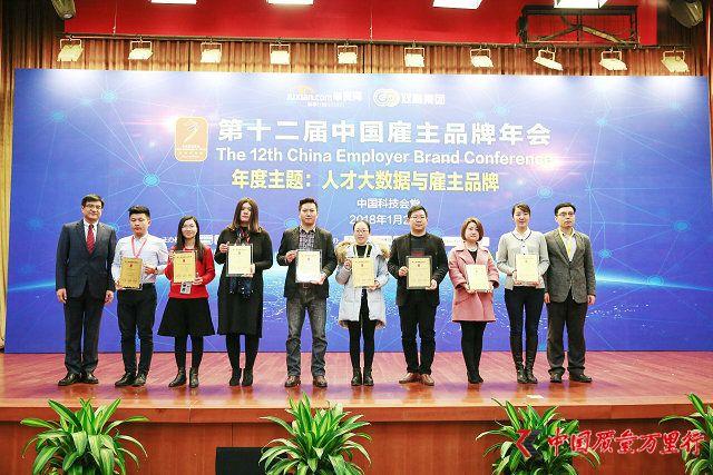 圣象集团再次荣获中国最佳雇主企业