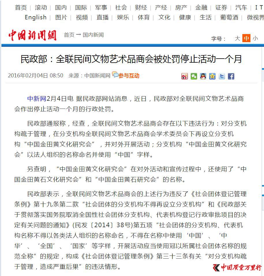 """""""红木家具十大品牌""""满天飞,中家协揭露敛财评选活动违法"""